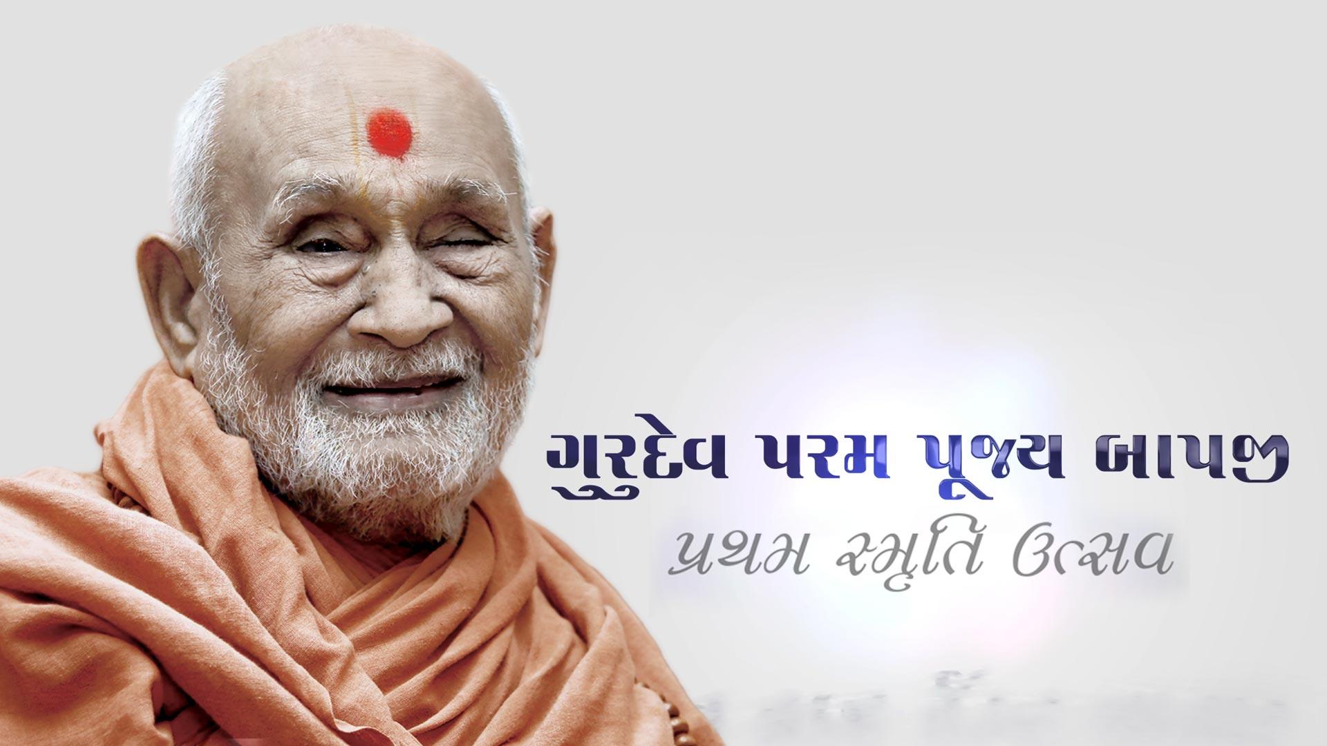 Gurudev HDH Bapji Pratham Smruti Utsav | Promo