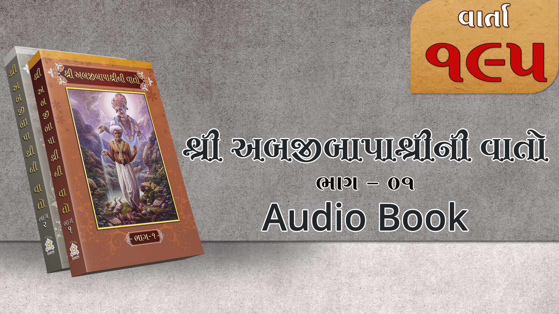 Bapashree Ni Vato | Bhag 1 | Varta 195 | Audio Book