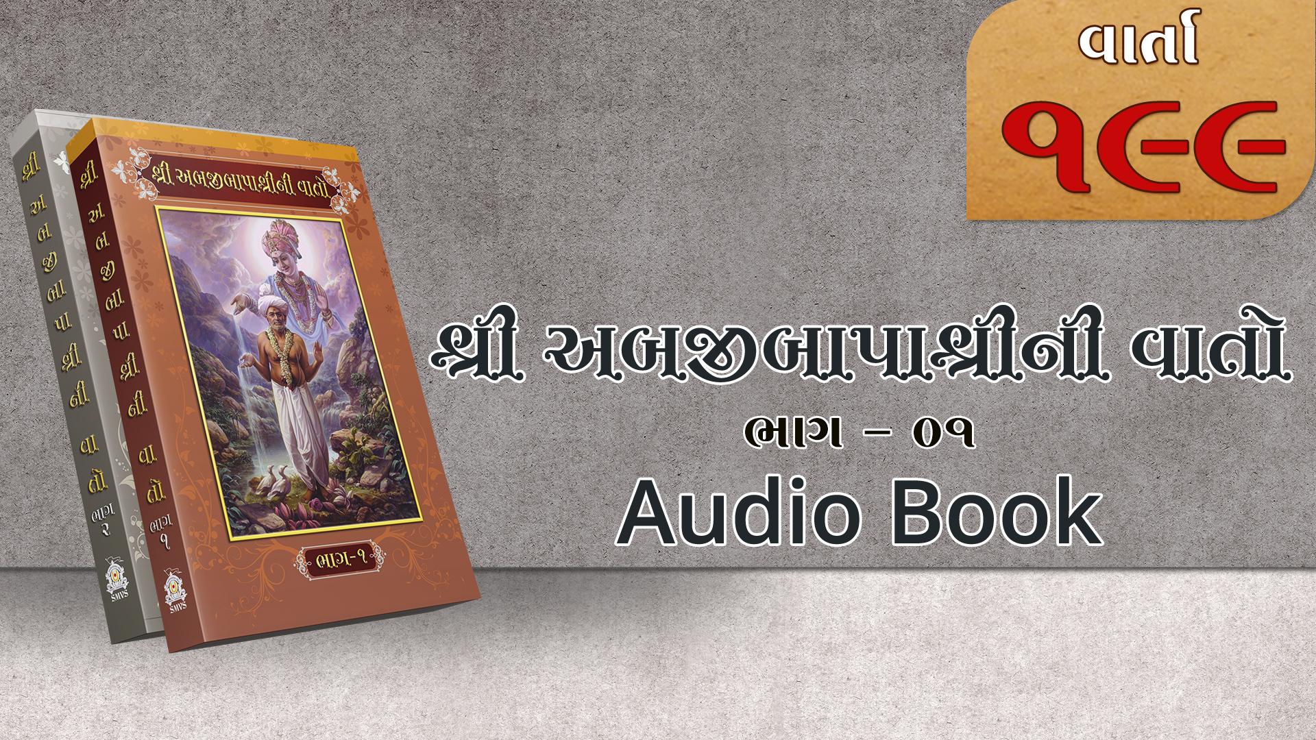 Bapashree Ni Vato | Bhag 1 | Varta 199 | Audio Book
