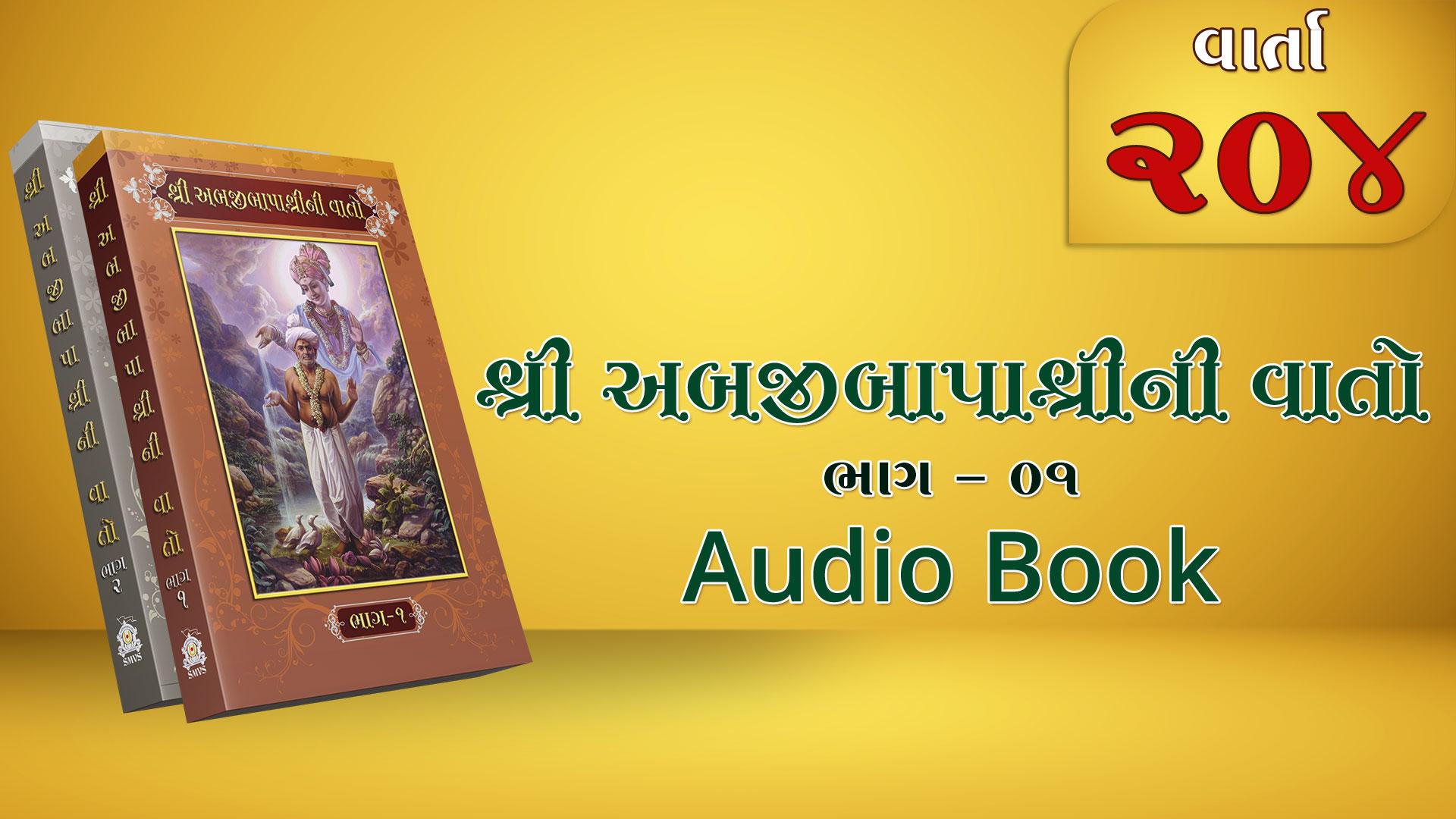 Bapashree Ni Vato | Bhag 1 | Varta 204 | Audio Book