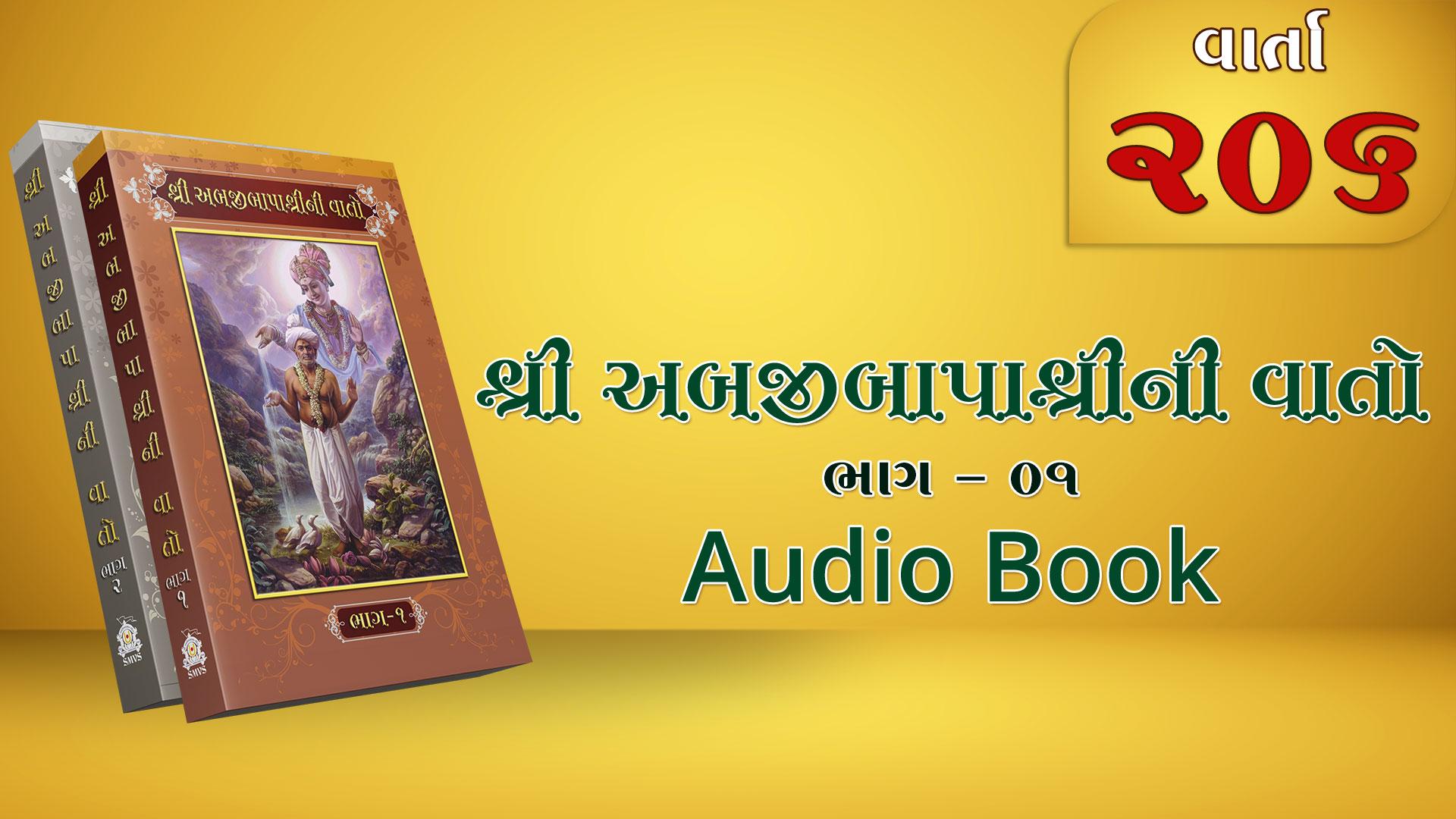 Bapashree Ni Vato | Bhag 1 | Varta 206 | Audio Book