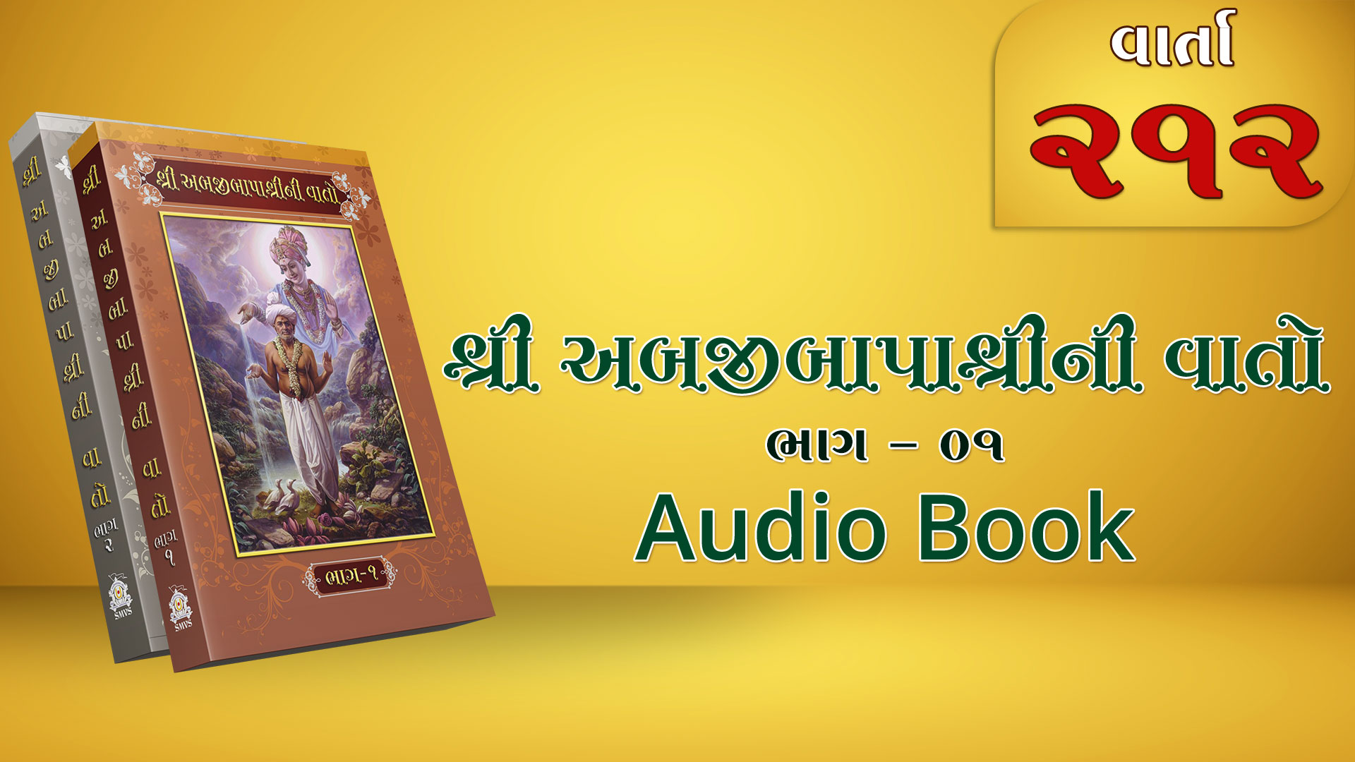 Bapashree Ni Vato | Bhag 1 | Varta 212 | Audio Book