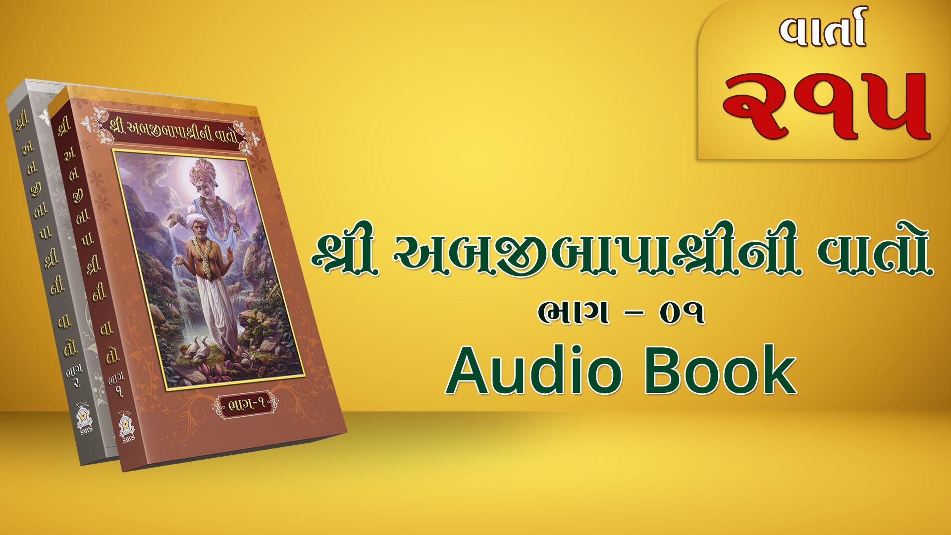 Bapashree Ni Vato | Bhag 1 | Varta 215 | Audio Book