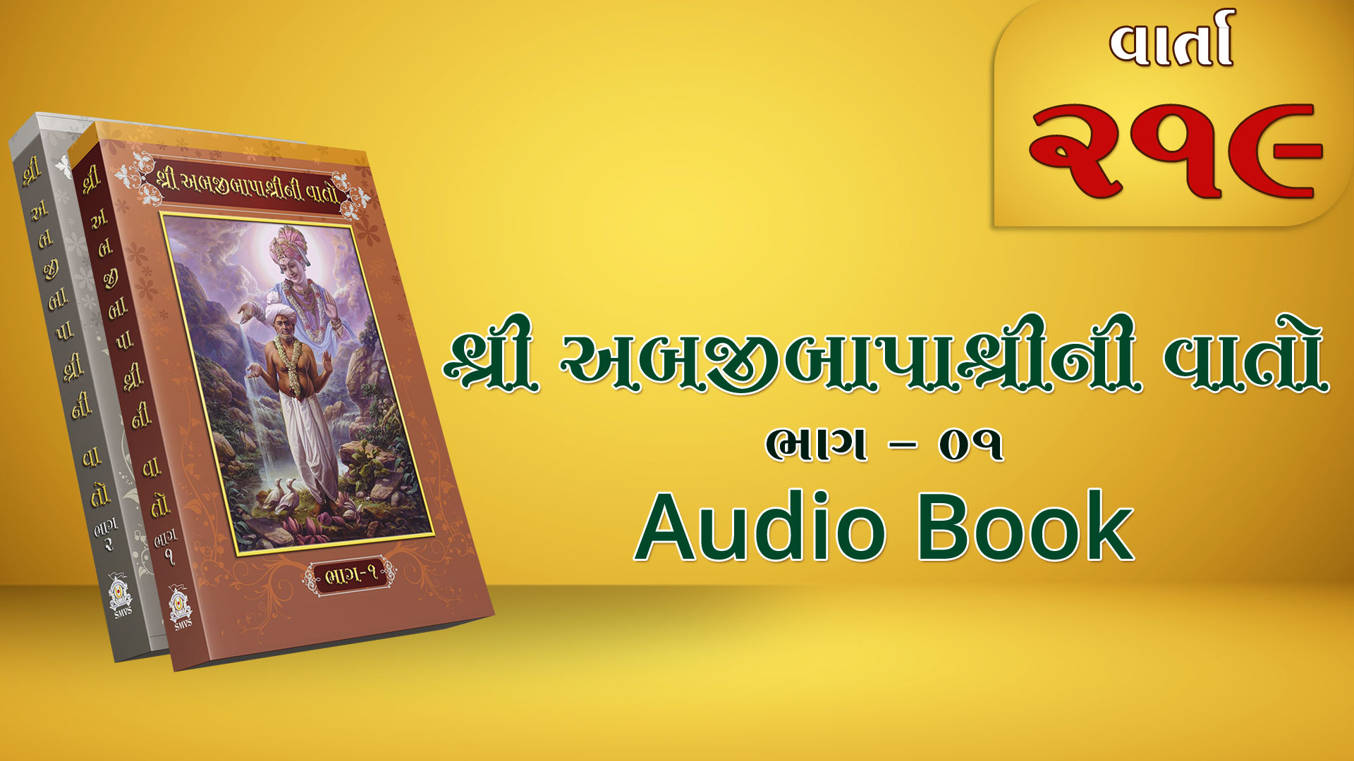 Bapashree Ni Vato | Bhag 1 | Varta 219 | Audio Book