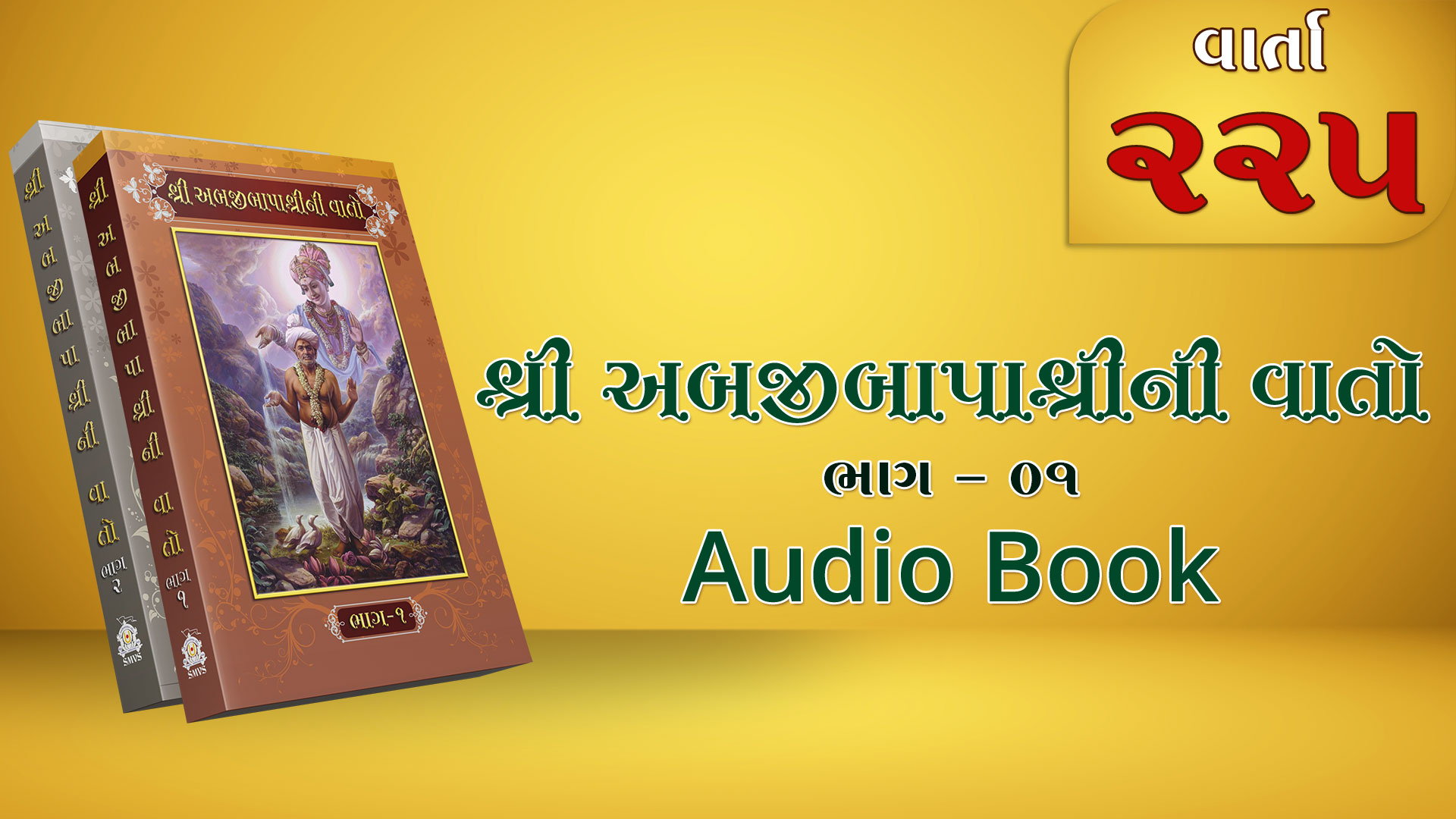 Bapashree Ni Vato | Bhag 1 | Varta 225 | Audio Book