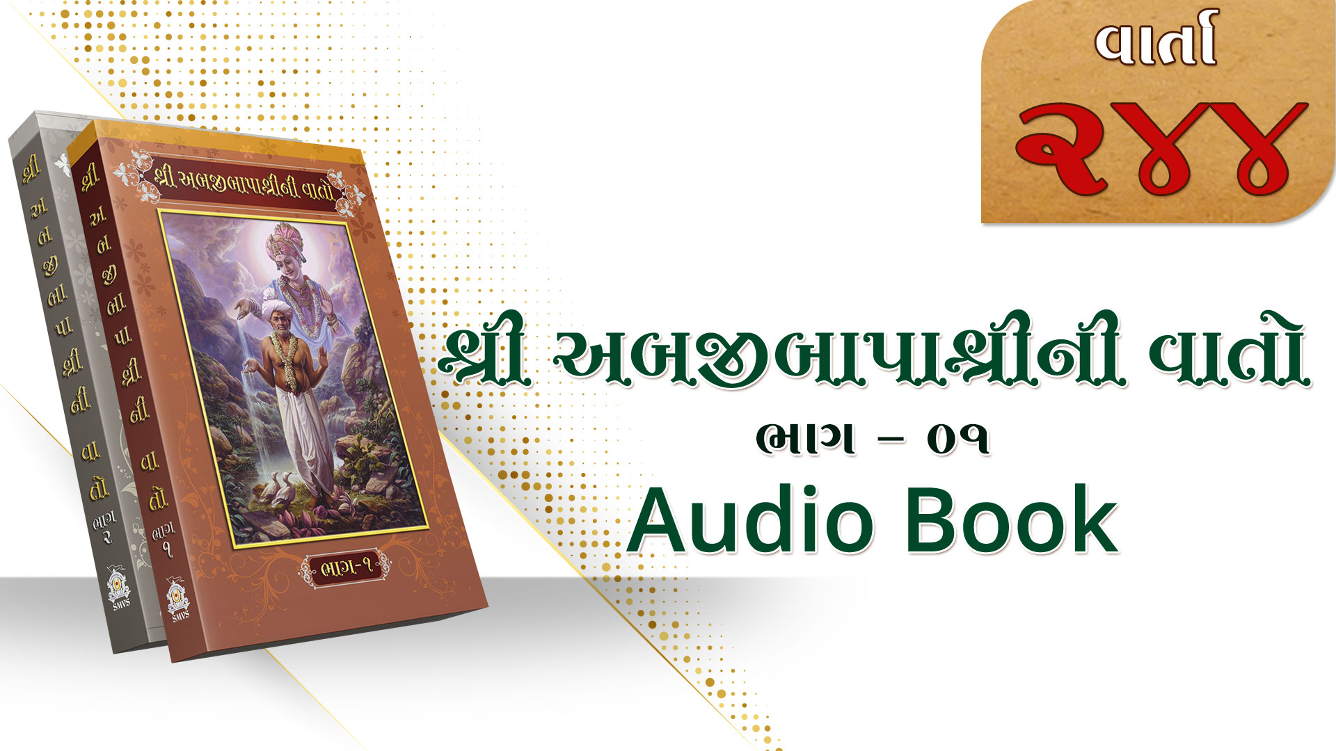 Bapashree Ni Vato | Bhag 1 | Varta 244 | Audio Book