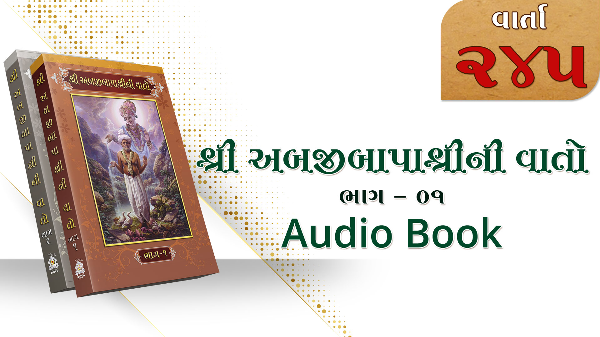 Bapashree Ni Vato | Bhag 1 | Varta 245 | Audio Book
