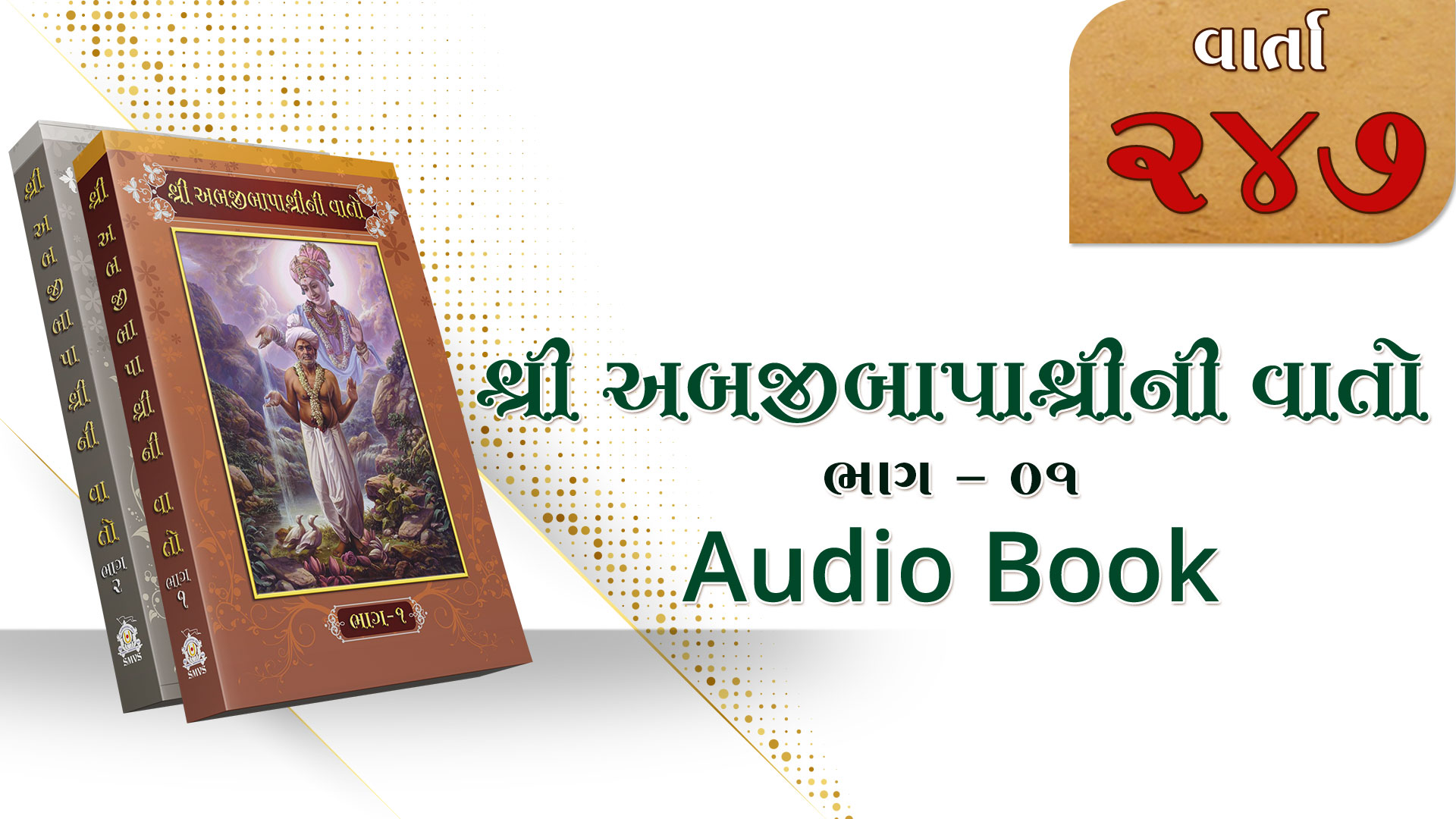 Bapashree Ni Vato | Bhag 1 | Varta 247 | Audio Book