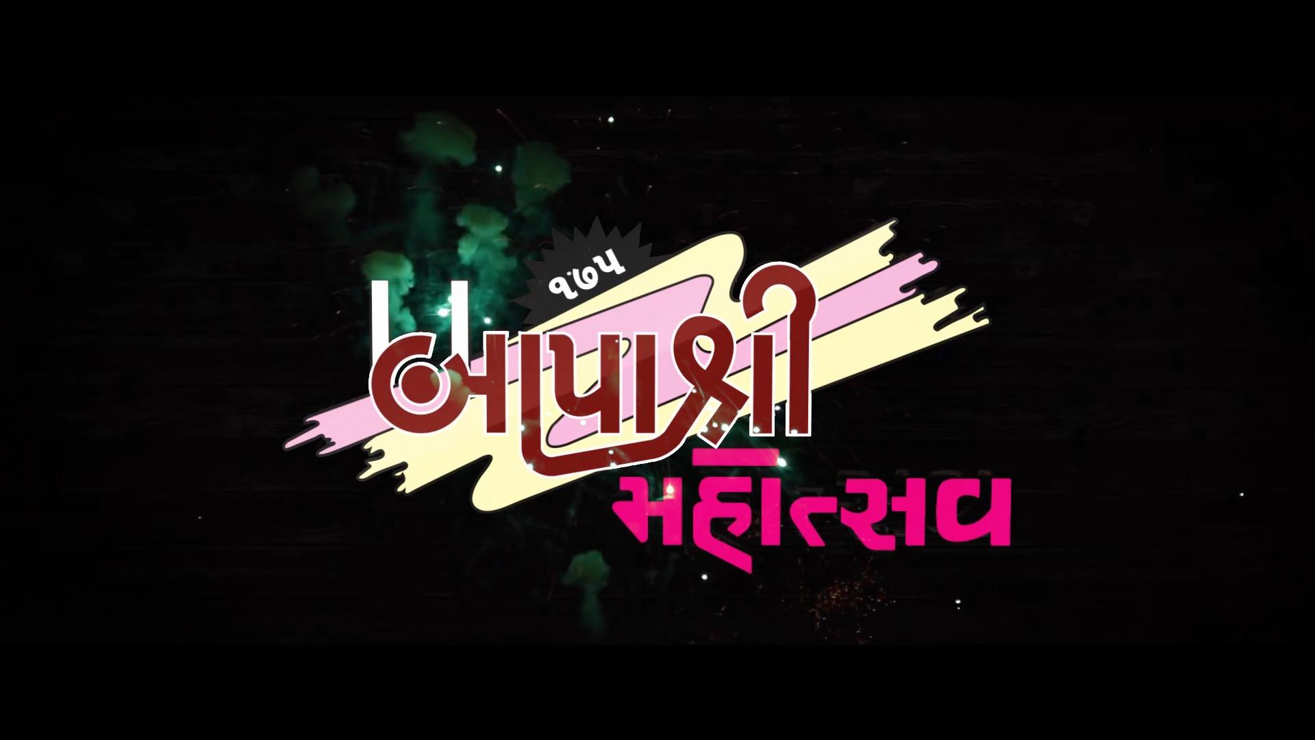 Jivanpran Abji Bapashree Shatamrut Mahotsav Promo