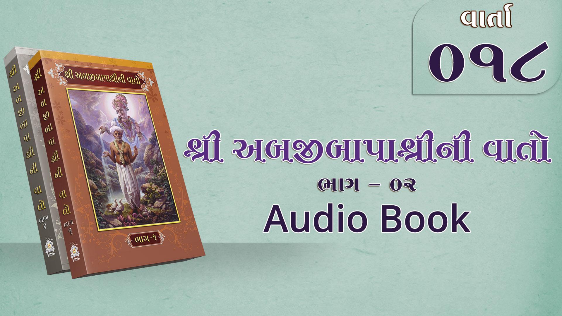 Bapashree Ni Vato | Bhag 2 | Varta 18 | Audio Book