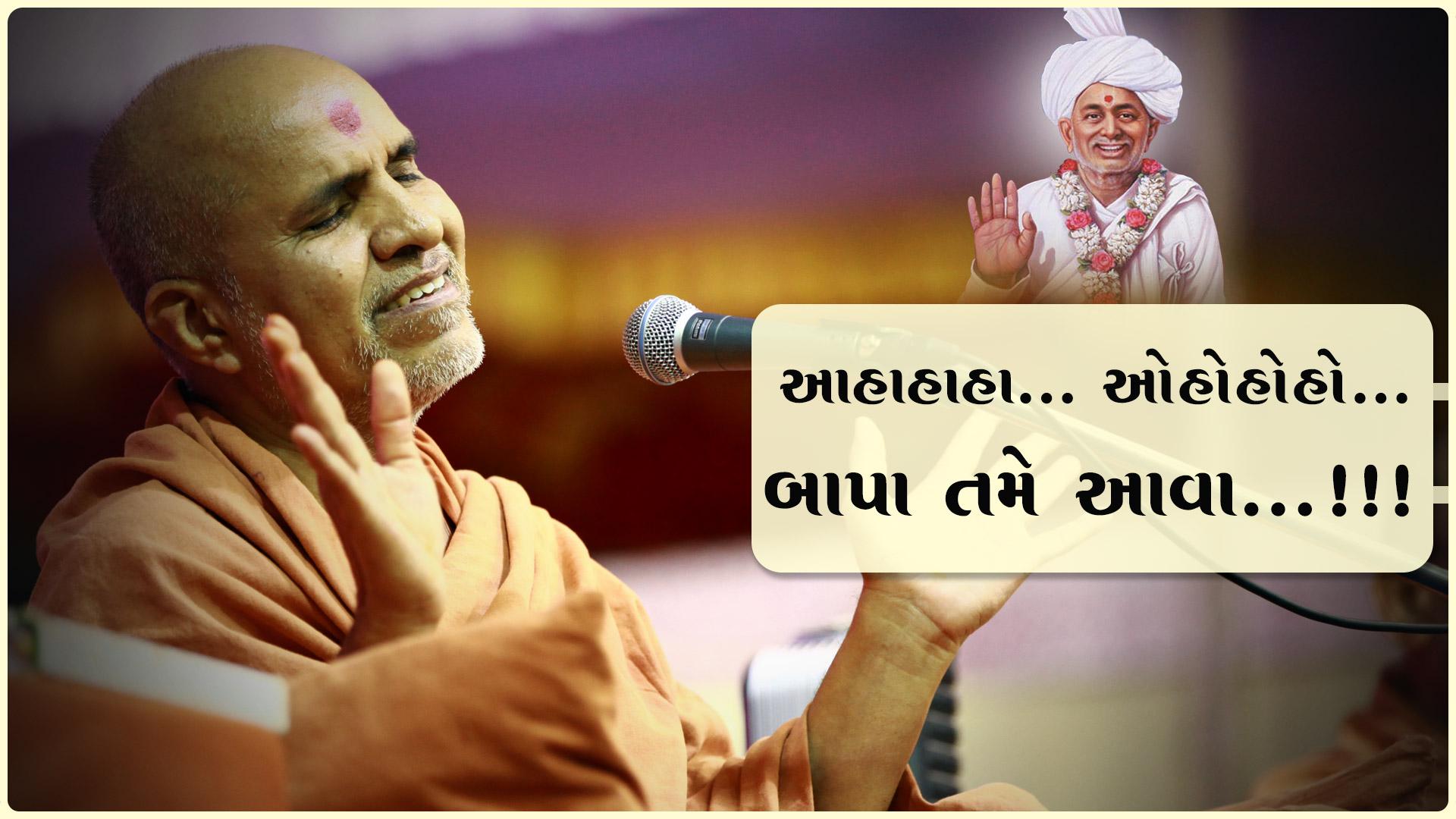 Aahahaha... Ohohoho... Bapa Tame Aava !!! Bapashree Mahotsav Ashirwad By HDH Swamishri