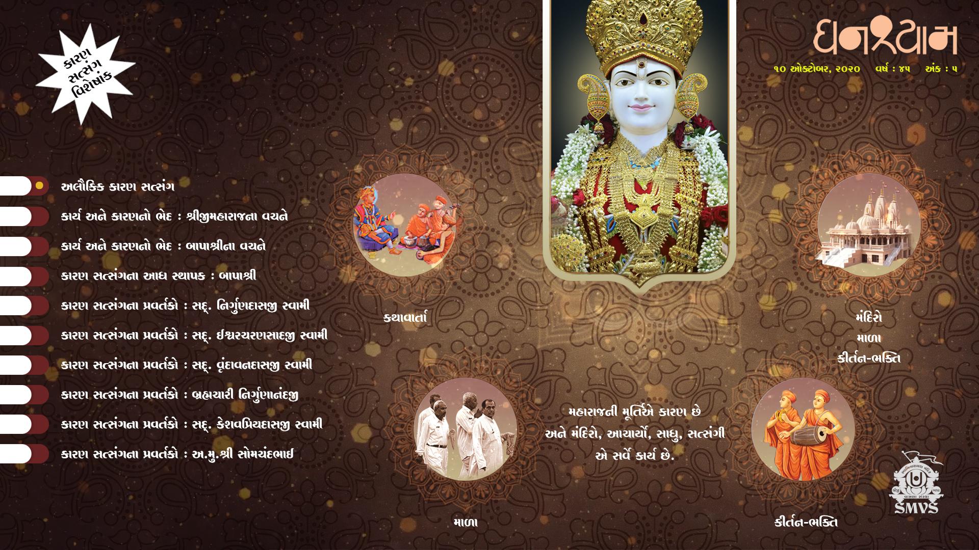 October 2020 | Ghanshyam Magazine Audio Jukebox