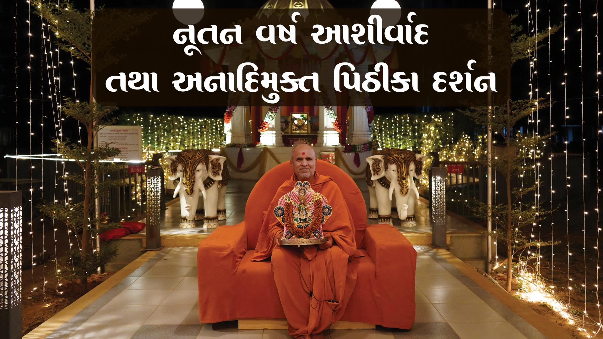 HDH Swamishri Nutan Varsh Ashirwad & Anadimukta Pithika Darshan 2020