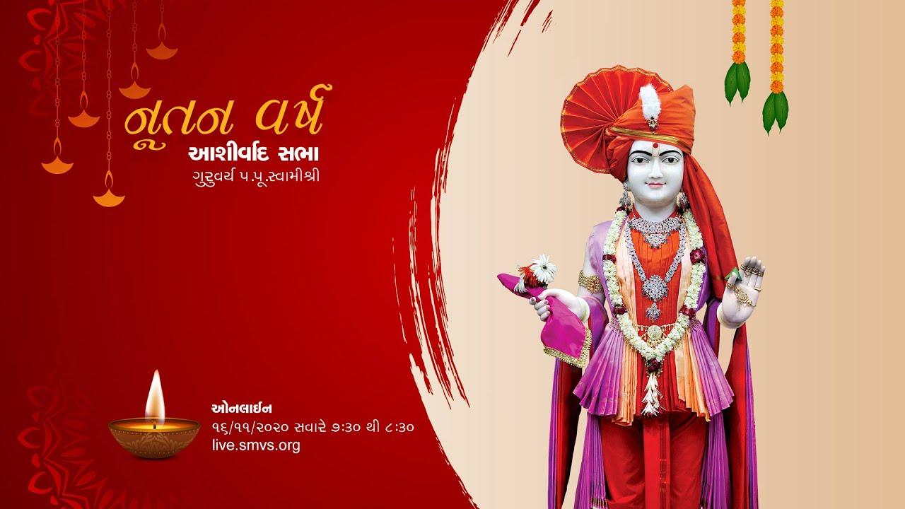 Nutan Varsh Ashirwad Sabha 2020 | HDH Swamishri