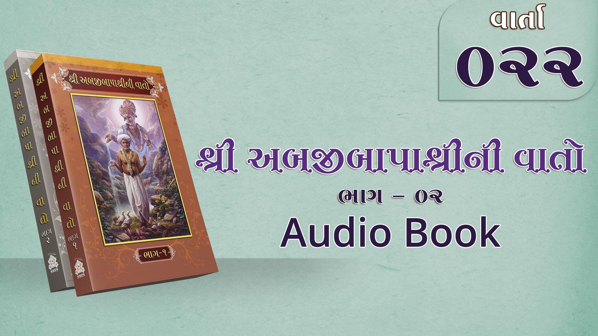 Bapashree Ni Vato | Bhag 2 | Varta 22 | Audio Book