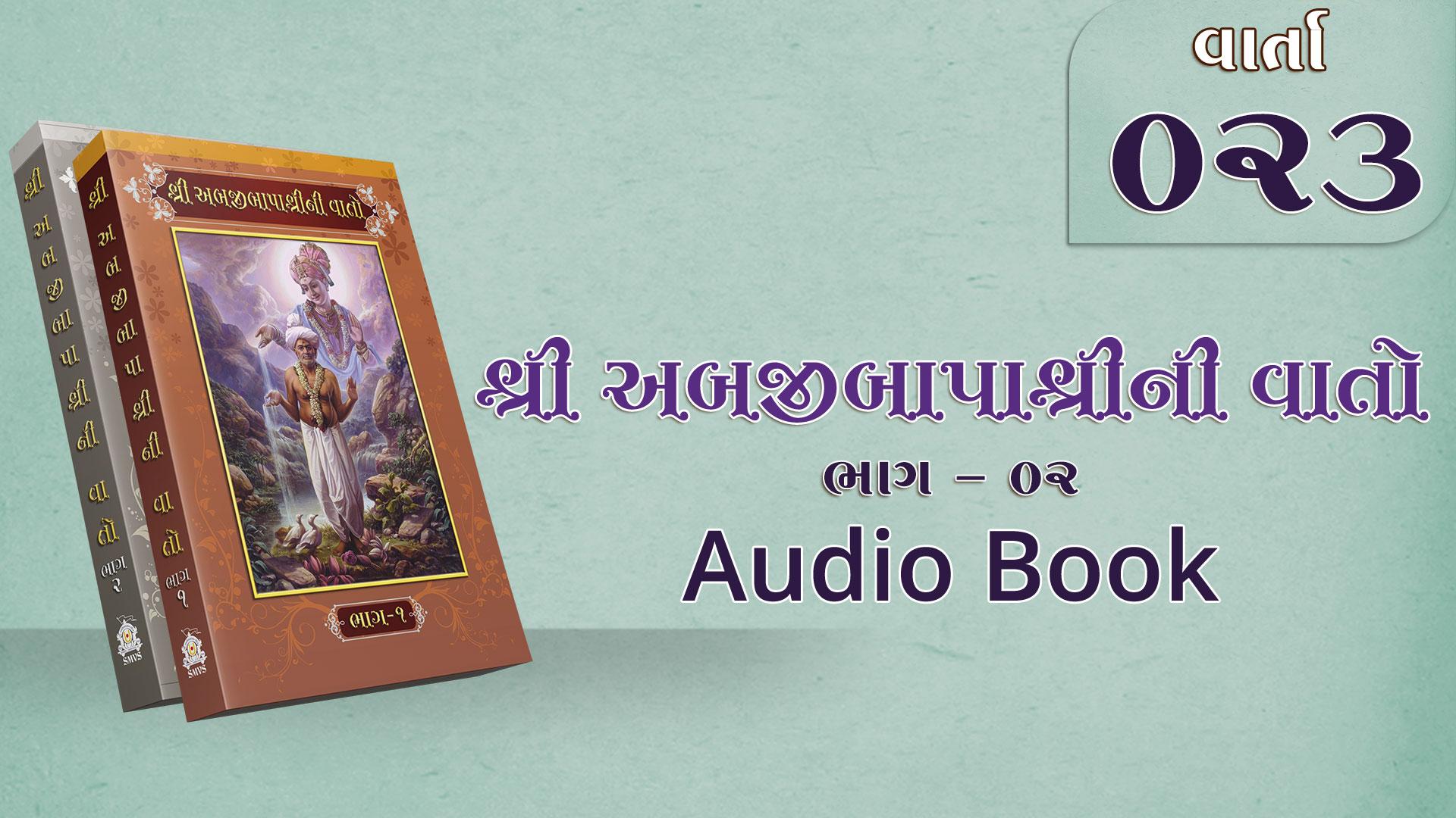 Bapashree Ni Vato | Bhag 2 | Varta 23 | Audio Book