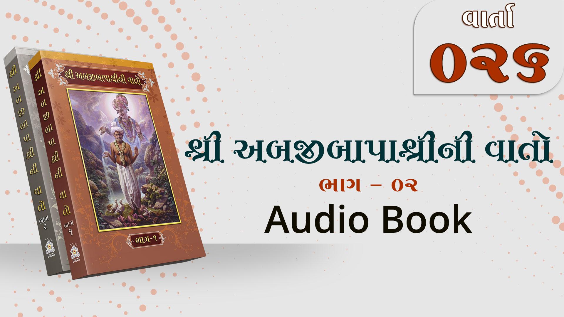 Bapashree Ni Vato | Bhag 2 | Varta 26 | Audio Book