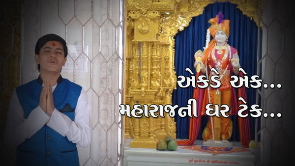 Ekade Ek... Maharaj Ni Dhar Tek
