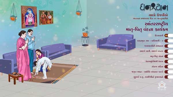 January 2021   Ghanshyam Magazine Audio Jukebox