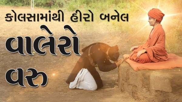 Kolsa Mathi Hero Banel Valero Varu   Prerna Prasang