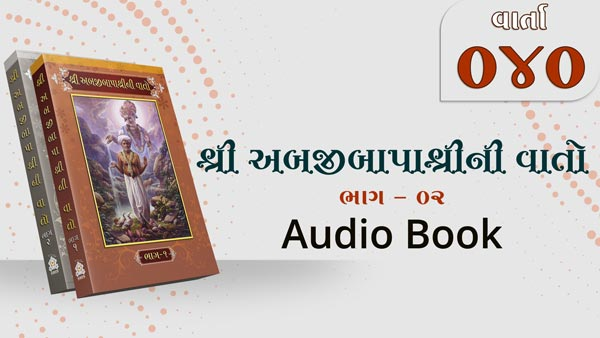 Bapashree Ni Vato | Bhag 2 | Varta 40 | Audio Book