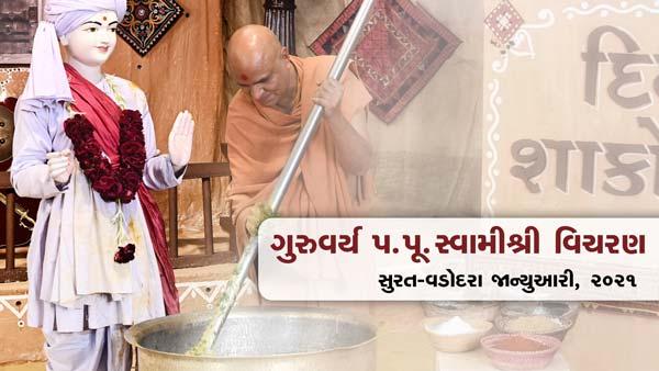 HDH Swamishri Vicharan - Surat, Vadodara | January, 2021
