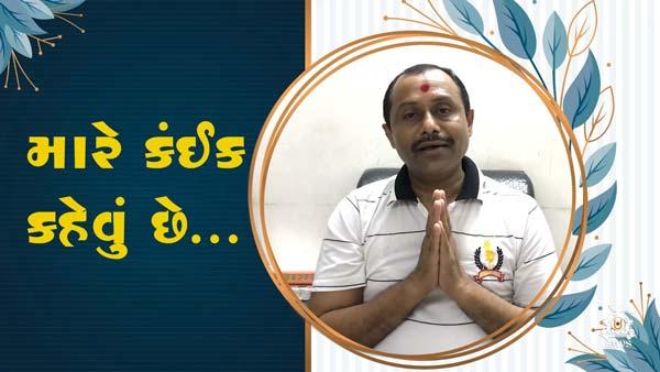 Mare Kaik Kahevu Chhe | Gurudev Bapji Mahima | 5 Minutes Satsang