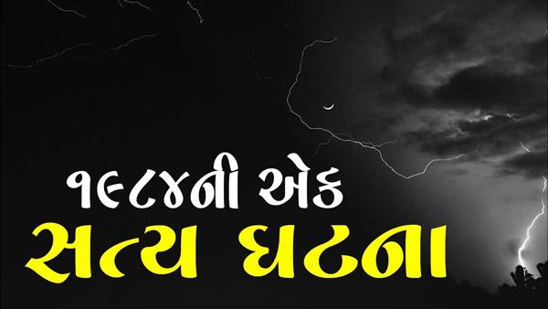 1984 Ni Ek Satya Ghatna | Gurudev Bapji Mahima | SMVS Telefilm