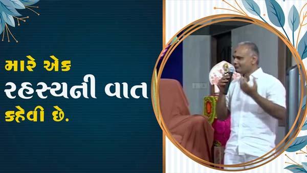 Mare Ek Rahasya Ni Vaat Kahevi Chhe | Rajubhai Abasana | Gurudev Bapji Mahima | 5 Minutes Satsang