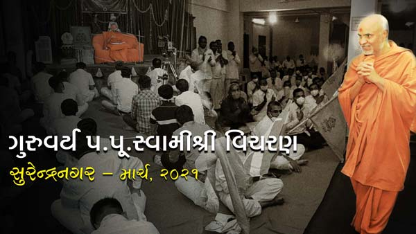 HDH Swamishri Vicharan | Surendranagar | March, 2021