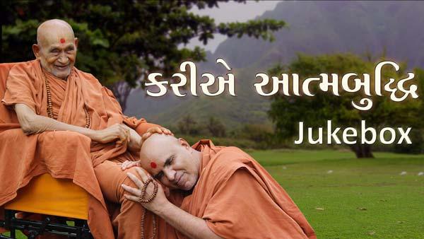 Karie Aatmabuddhi | Non stop Swaminarayan Kirtans | Audio Jukebox