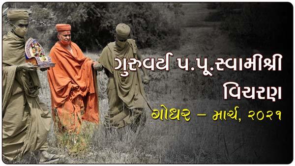 HDH Swamishri Vicharan | Godhar | March, 2021
