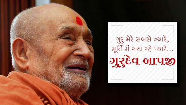 Guru Mere Sabse Nyare Murti Me Sada Rahe Pyare... | Gurudev Bapji Kirtan | Video Kirtan