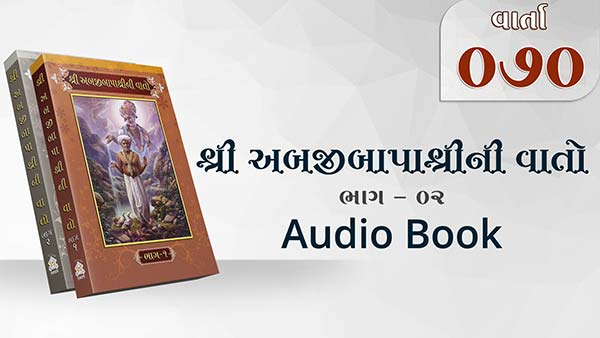 Bapashree Ni Vato | Bhag 2 | Varta 70 | Audio Book