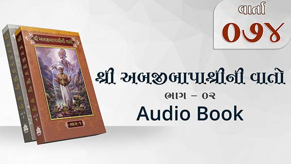 Bapashree Ni Vato | Bhag 2 | Varta 74 | Audio Book