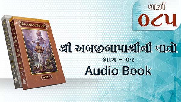 Bapashree Ni Vato   Bhag 2   Varta 85   Audio Book