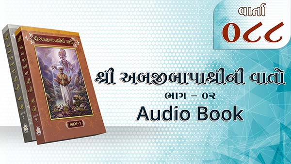 Bapashree Ni Vato | Bhag 2 | Varta 88 | Audio Book