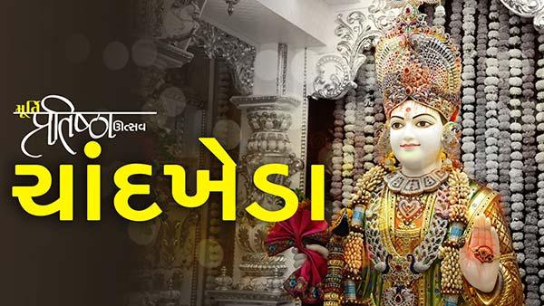 SMVS Swaminarayan Mandir Murti Pratishtha Utsav | Chandkheda, Ahmedabad