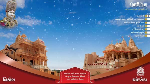 May 2021 | Ghanshyam Magazine Audio Jukebox