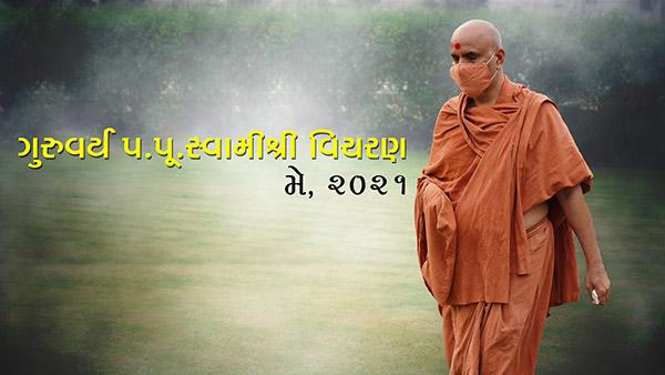 HDH Swamishri Vicharan | May, 2021