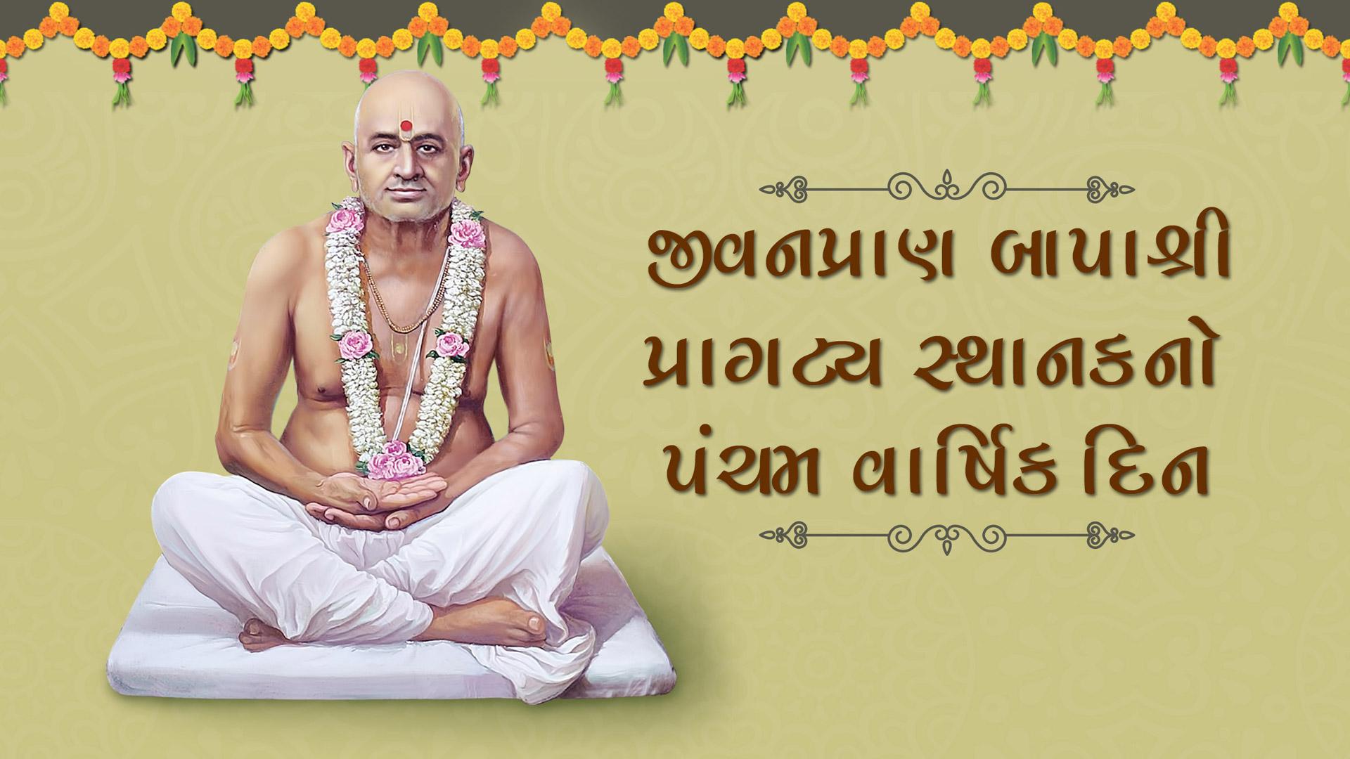 Bapashree Pragatya Sthan Smruti Darshan   5th Varshik Din
