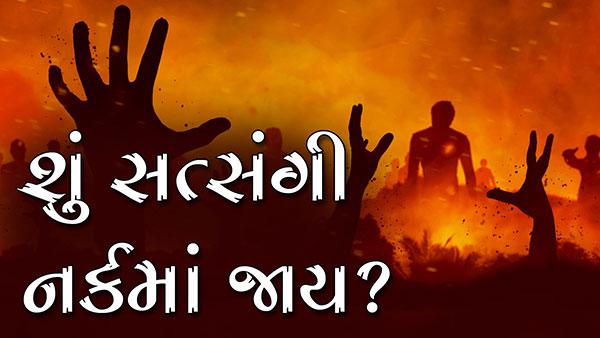 Shu Satsangi Narak Ma Jaay?   5 Minutes Satsang