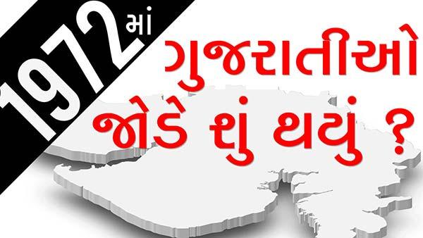 1972 Ma Gujaratio Jode Shu Thayu?   5 Minutes Satsang