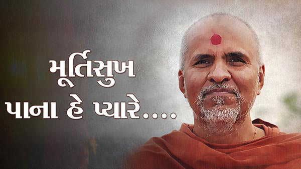 Murti Sukh Pana He Pyare | Video Kirtan