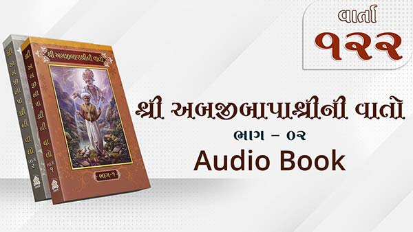 Bapashree Ni Vato | Bhag 2 | Varta 122 | Audio Book