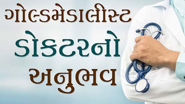 Gold Medalist Doctor No Anubhav   5 Minutes Satsang