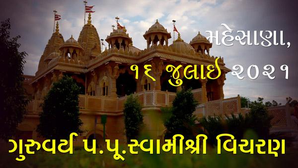 HDH Swamishri Vicharan - Mehsana | July, 2021