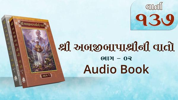 Bapashree Ni Vato   Bhag 2   Varta 137   Audio Book