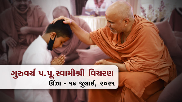 HDH Swamishri Vicharan - Unjha | July, 2021
