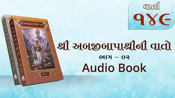 Bapashree Ni Vato   Bhag 2   Varta 149   Audio Book
